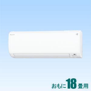 AN-56WEP-W ダイキン 【標準工事セットエアコン】(18000円分工事費込) おもに18畳用 (冷房:15~23畳/暖房:15~18畳) Eシリーズ 電源200V (ホワイト)