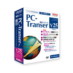 PC-Transer 翻訳スタジオ V25 アカデミック版 for Windows クロスランゲージ ※パッケージ版