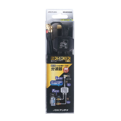 MBUM2WSB B DXアンテナ 4K8K対応 店 ケーブル付きBS 出力:0.5m CS 入力:2m UHF分波器 セール