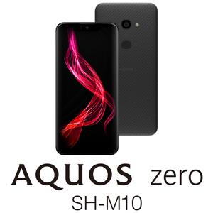 SH-M10-B シャープ AQUOS zero SH-M10 6.2インチ SIMフリースマートフォン[メモリ 6GB/ストレージ 128GB]