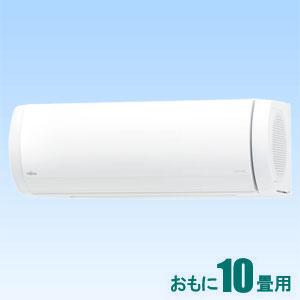 AS-X28J-W 富士通ゼネラル 【標準工事セットエアコン】(10000円分工事費込) nocria X おもに10畳用 (冷房:8~12畳/暖房:8~10畳) Xシリーズ