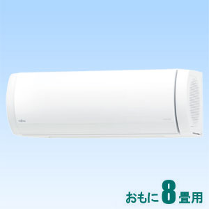 AS-X25J-W 富士通ゼネラル 【標準工事セットエアコン】(10000円分工事費込) nocria X おもに8畳用 (冷房:7~10畳/暖房:6~8畳) Xシリーズ