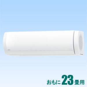 AS-X71J2-W 富士通ゼネラル 【標準工事セットエアコン】(24000円分工事費込)nocria X おもに23畳用 (冷房:20~30畳/暖房:19~23畳) Xシリーズ 電源200V