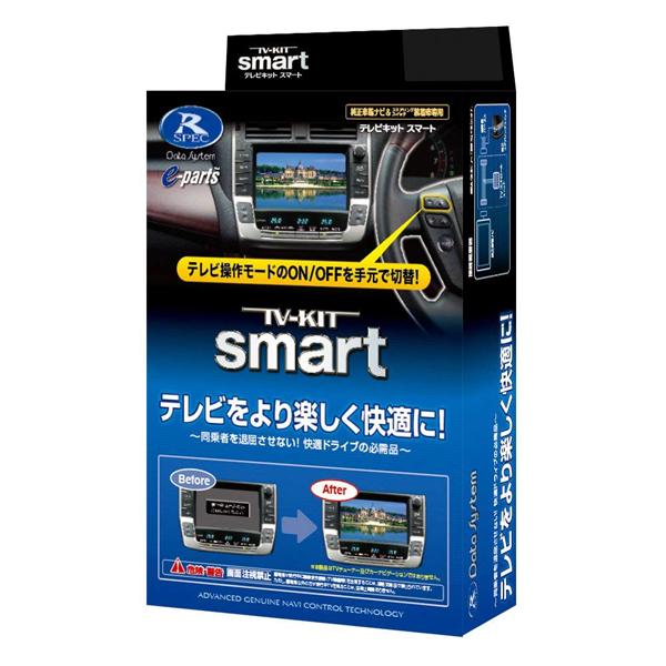 UTV412S データシステム テレビキット(スマートタイプ)マツダ メーカーオプションナビ専用 Data system