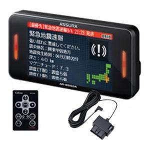 AR-W55GA-117 セルスター GPS内蔵レーダー探知機+OBDIIアダプターセット CELLSTAR【送料無料】