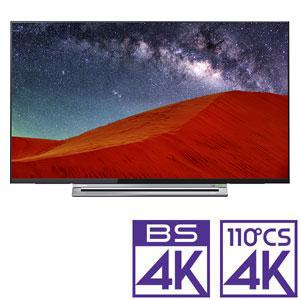 (標準設置料込_Aエリアのみ)43RZ630X 東芝 43V型地上・BS・110度CSデジタル4Kチューナー内蔵 LED液晶テレビ (別売USB HDD録画対応)REGZA
