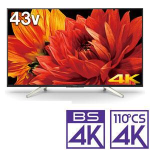 (標準設置料込_Aエリアのみ)KJ-43X8500G ソニー 43型地上・BS・110度CSデジタル4Kチューナー内蔵 LED液晶テレビ (別売USB HDD録画対応)Android TV 機能搭載BRAVIA