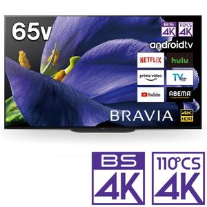 (標準設置料込_Aエリアのみ)KJ-65A9G ソニー 65V型 有機ELパネル 地上・BS・110度CSデジタル4Kチューナー内蔵テレビ (別売USB HDD録画対応)Android TV 機能搭載BRAVIA【送料無料】