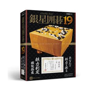 囲碁対局ソフト 銀星囲碁19 シルバースタージャパン ※パッケージ版
