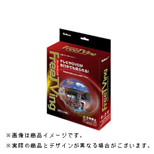 FFT-192 フジ電機工業 フリーテレビング 三菱車用(切替タイプ) Bullcon ブルコン Free TVing