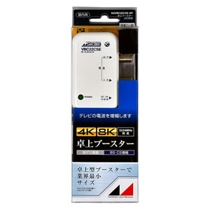 【最大1000円OFF■当店限定クーポン12/20迄】NAVBC22CSE-BP 日本アンテナ 4K8K対応 小型卓上型CS・BSブースター(屋内用)