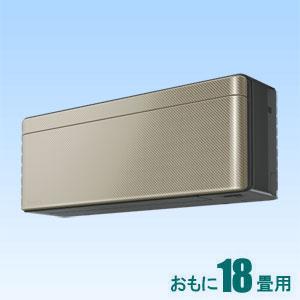 AN-56WSP-N ダイキン 【標準工事セットエアコン】(18000円分工事費込)risora おもに18畳用 (冷房:15~23畳/暖房:15~18畳) Sシリーズ 電源200V (ツイルゴールド)