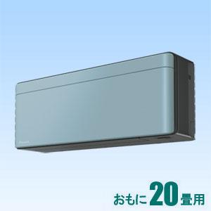 AN-63WSP-A ダイキン 【標準工事セットエアコン】(24000円分工事費込)risora おもに20畳用 (冷房:17~26畳/暖房:16~20畳) Sシリーズ 電源200V (ソライロ) [AN63WSPAセ]