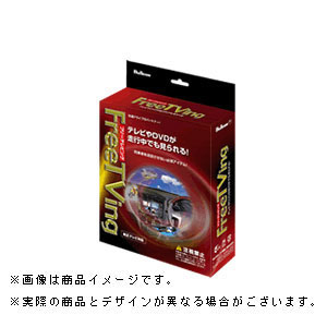 FFT-210 フジ電機工業 フリーテレビング 日産特別仕様車用(切替タイプ) Bullcon ブルコン Free TVing