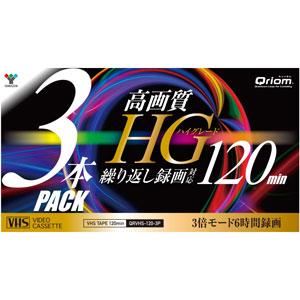 QRVHS-120-3P キュリオム VHSビデオカセット 120分 ハイグレードタイプ 3本パック Qriom 高画質HG(ハイグレード)