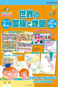 KUMON 限定モデル メーカー在庫限り品 おふろでものしりはかせ 世界の国旗と地図 くもん出版