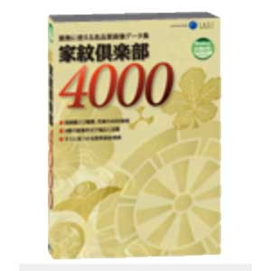 家紋倶楽部4000 イースト