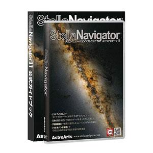 ステラナビゲータ11+公式ガイドブック アストロアーツ ※パッケージ版