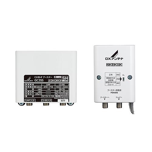 GC35S(DX) DXアンテナ CS/BS-IFブースター