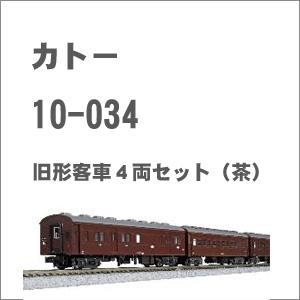 [鉄道模型]カトー (Nゲージ) 10-034 旧形客車 4両セット(茶)