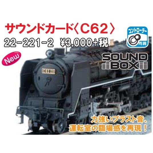 [鉄道模型]カトー (Nゲージ) 22-221-2 サウンドカード C62