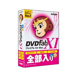 DVDFab XI プレミアム for Mac ジャングル ※パッケージ版