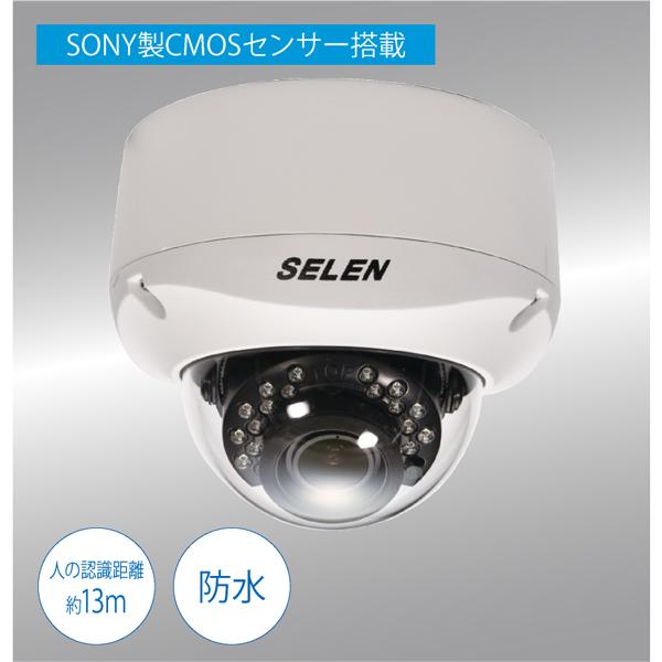 SAH-G281 セレン 赤外線投光器内蔵防水型バリフォーカルドームカメラ selen [SAHG281]