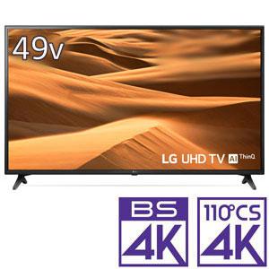 (標準設置料込_Aエリアのみ)49UM7100PJA LGエレクトロニクス 49V型地上・BS・110度CSデジタル4Kチューナー内蔵 LED液晶テレビ (別売USB HDD録画対応)UHD TV AI ThinQ