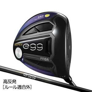 HGA59 プロギア NEW SUPER egg 480 レディース ドライバー 【ルール適合外】【高反発モデル】 NEW SUPER egg(M-30)シャフト 11.5度 フレックス:L