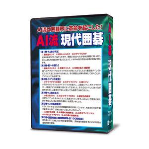 AI流現代囲碁 シルバースタージャパン ※パッケージ版