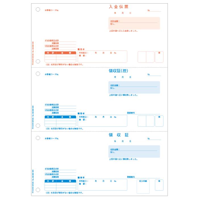 BP1440 ヒサゴ レーザープリンタ用 領収証 インボイス対応 3面6穴(A4/500枚) 軽減税率制度対応
