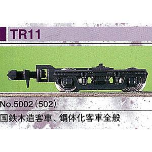 鉄道模型 グリーンマックス 再生産 Nゲージ 超人気 5002 激安通販専門店 台車 TR11