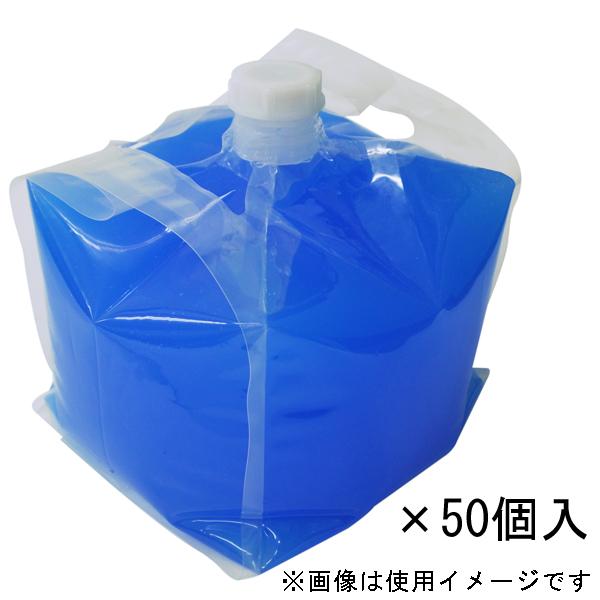 301-0000796 コクゴ ハンディーキューブ 10L 50個入 防災用水保存容器 [3010000796KOKUGO]