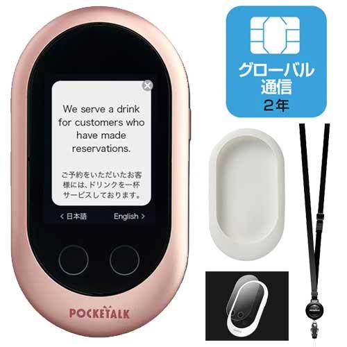 ポケトークW グローバル通信SIMモデル(ピンクゴールド) + 専用保護ケース(ホワイト) + 保護フィルム + ネックストラップの4点セット【送料無料】