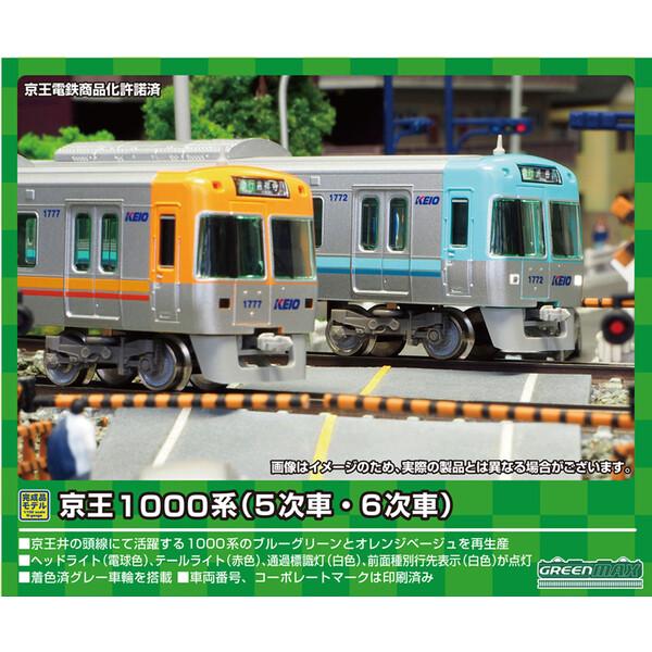 [鉄道模型]グリーンマックス (Nゲージ) 30897 京王1000系(6次車・オレンジベージュ)5両編成セット(動力付き)