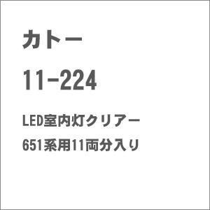 [鉄道模型]カトー (Nゲージ) 11-224 LED室内灯クリア 651系用11両分入