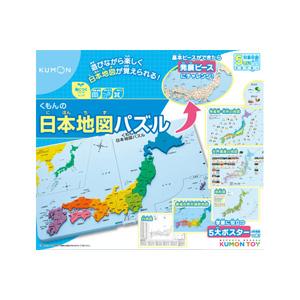 超人気 KUMON くもんの日本地図パズル 正規店 くもん出版