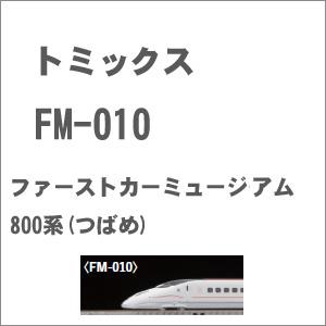 [鉄道模型]トミックス (Nゲージ) FM-010 ファーストカーミュージアム 九州新幹線800 2000系(つばめ)