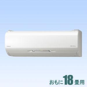 RAS-XK56K2-W 日立 【標準工事セットエアコン】(18000円分工事費込) 寒冷地向けエアコン メガ暖 白くまくん おもに18畳用 (冷房:15~23畳/暖房:15~18畳) XKシリーズ 電源200V (スターホワイト) [RASXK56K2Wセ]