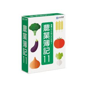 農業簿記11 <JA全中推奨製品> ソリマチ ※パッケージ版