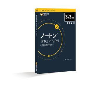 ノートン セキュア VPN 【3年3台版】 シマンテック ※パッケージ版