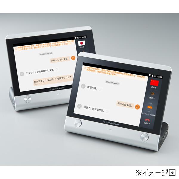 HYK100シル キングジム 対話型翻訳機 ワールドスピーク KING JIM