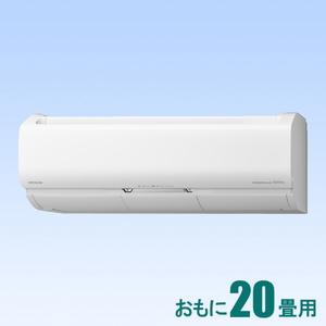 RAS-X63K2-W 日立 【標準工事セットエアコン】(24000円分工事費込)ステンレス・クリーン 白くまくん おもに20畳用 (冷房:17~26畳/暖房:16~20畳) プレミアムXシリーズ 電源200V スターホワイト [RASX63K2Wセ]