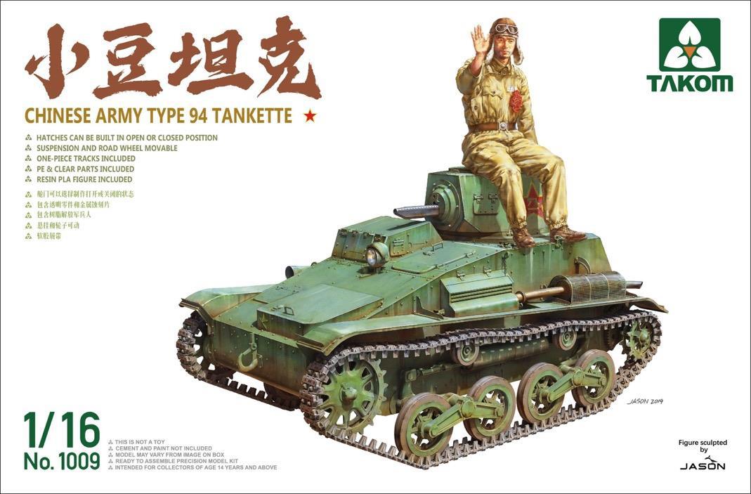 1/16 中国陸軍 94式 TK 「小豆坦克」【TKO1009】 タコム