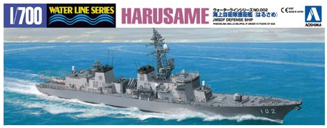再生産 1 700 ウォーターライン No.02 品質検査済 海上自衛隊 護衛艦 はるさめ プラモデル 超定番 045954 アオシマ