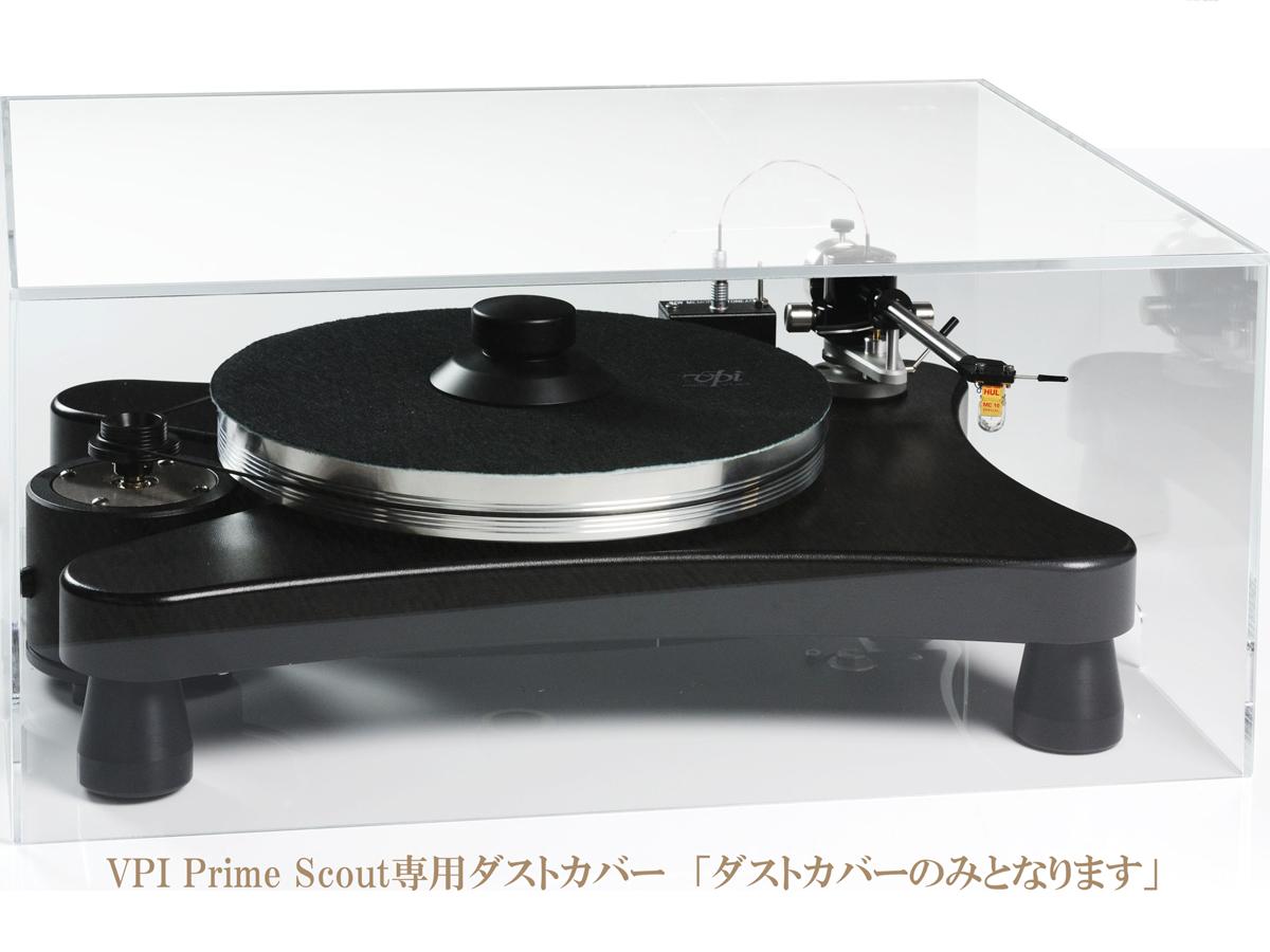 VP/COVER-PSC VPI VPI Prime Scout専用ダストカバー VPI