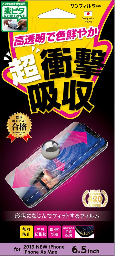 出荷 I33COFHC サンクレスト iPhone 11 Pro Max Max用 光沢 XS <セール&特集> オールフィット iDress フルカバー液晶保護フィルム