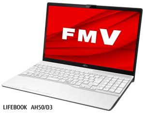 FMVA50D3WP 富士通 FMV LIFEBOOK AH50/D3(プレミアムホワイト)- 15.6インチ ノートパソコン Core i7 / メモリ 4GB / SSD 256GB / DVDドライブ Microsoft Office Home & Business 2019