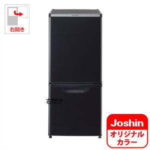 (標準設置料込)NR-BW14CJ-K パナソニック 138L 2ドア冷蔵庫(ブラック)【右開き】 Panasonic NR-B14CW-T のJoshinオリジナルモデル [NRBW14CJK]