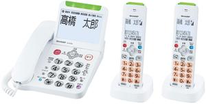 JD-AT90CW シャープ デジタルコードレス電話機(子機2台)ホワイト系 [JDAT90CW]